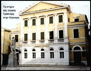 Το κτήριο της Ιομικής Τράπεζας στην Κέρκυρα