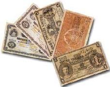 Χαρτονομίσματα του Νομισματοκοπείου της Ιονικής τράπεζας.