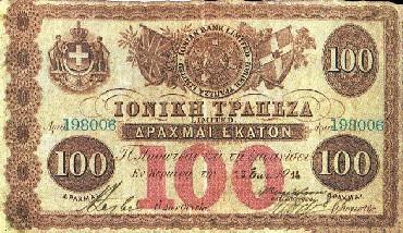 100 ΔΡΑΧΜΑΙ
