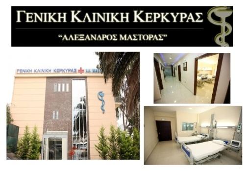 Mastoras Corfu Clinic 1