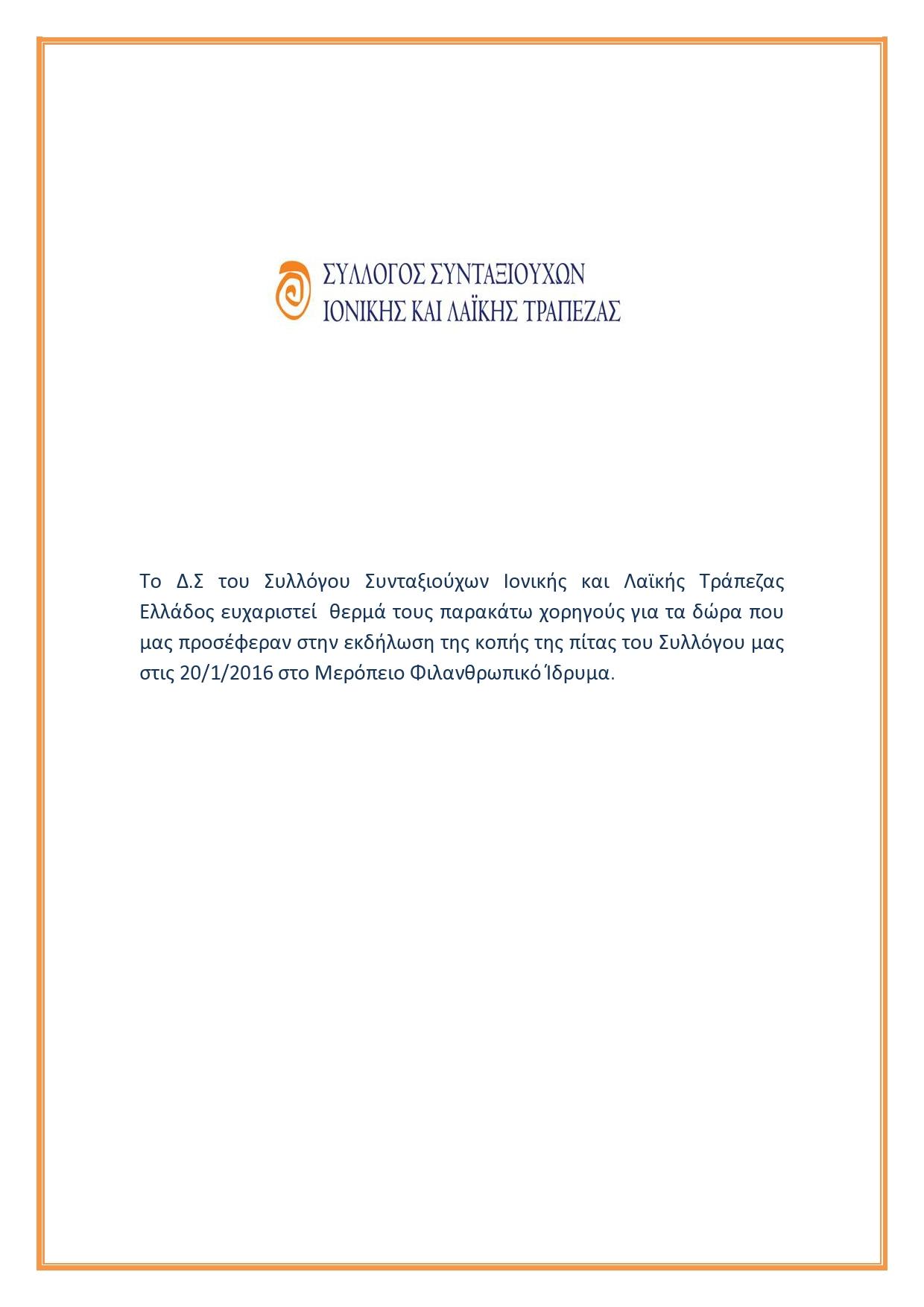 Πληροφοριες καταλυματων-page0001