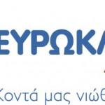logo-eurokliniki+slogan_FINAL-800x271