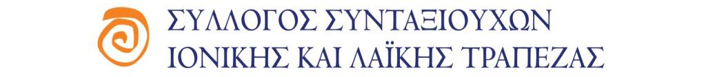 Σύλλογος Συνταξιούχων Ιονικής  – Λαϊκής Τράπεζας Ελλάδος