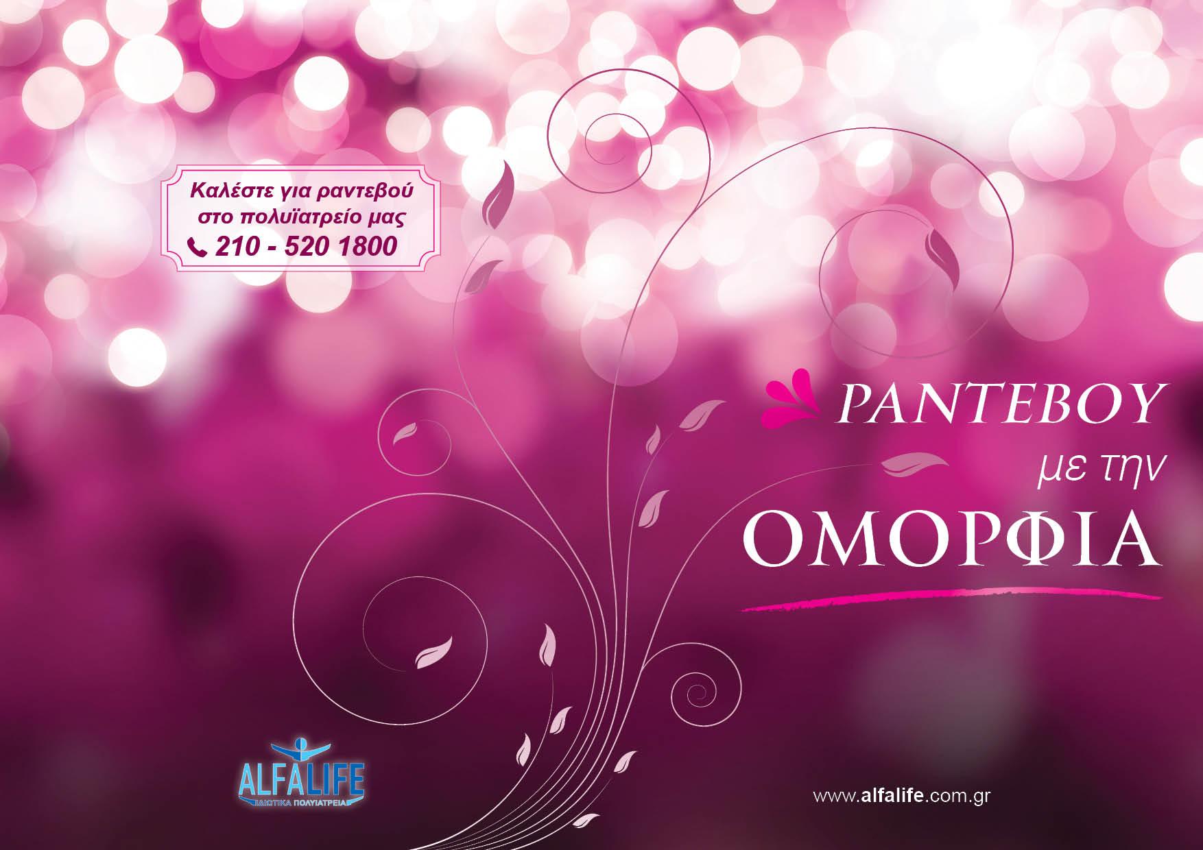 Alfa Life Omorfia
