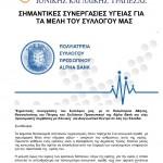 ΑΝΑΝΕΩΜΕΝΟ ΣΗΜΑΝΤΙΚΕΣ ΣΥΝΕΡΓΑΣΙΕΣ ΤΕΛΙΚΟ-1