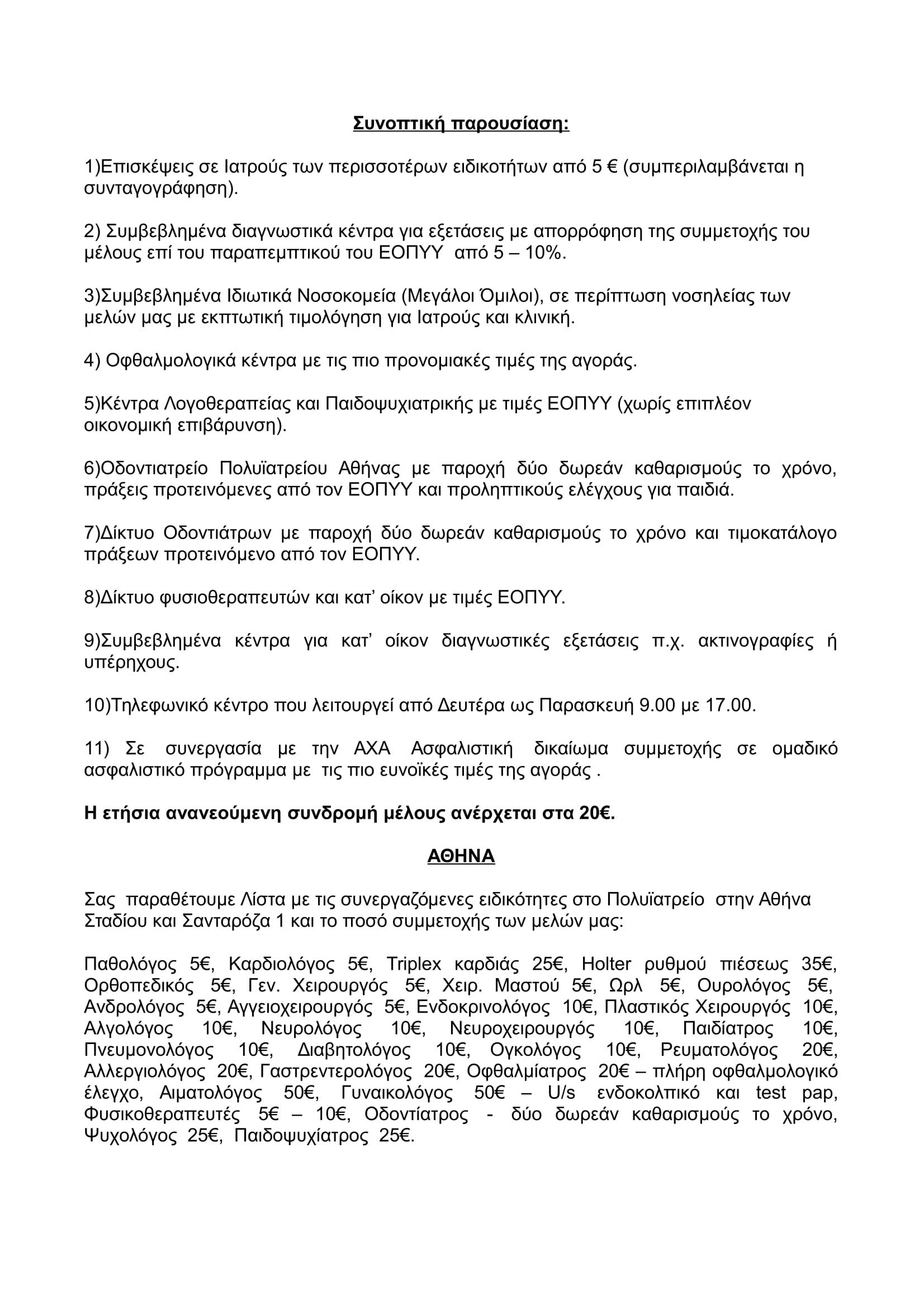 ΑΝΑΝΕΩΜΕΝΟ ΣΗΜΑΝΤΙΚΕΣ ΣΥΝΕΡΓΑΣΙΕΣ ΤΕΛΙΚΟ-3