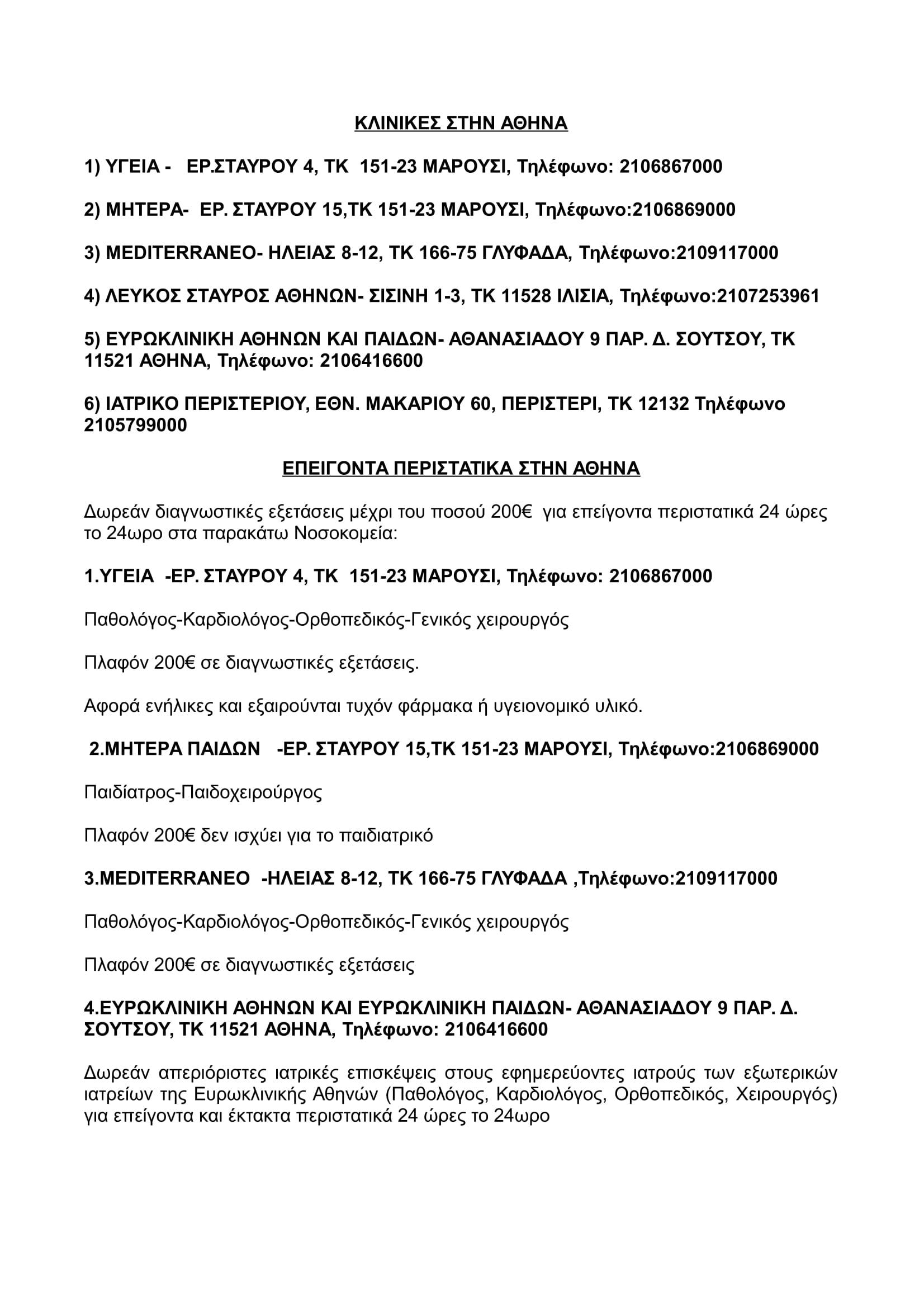 ΑΝΑΝΕΩΜΕΝΟ ΣΗΜΑΝΤΙΚΕΣ ΣΥΝΕΡΓΑΣΙΕΣ ΤΕΛΙΚΟ-4