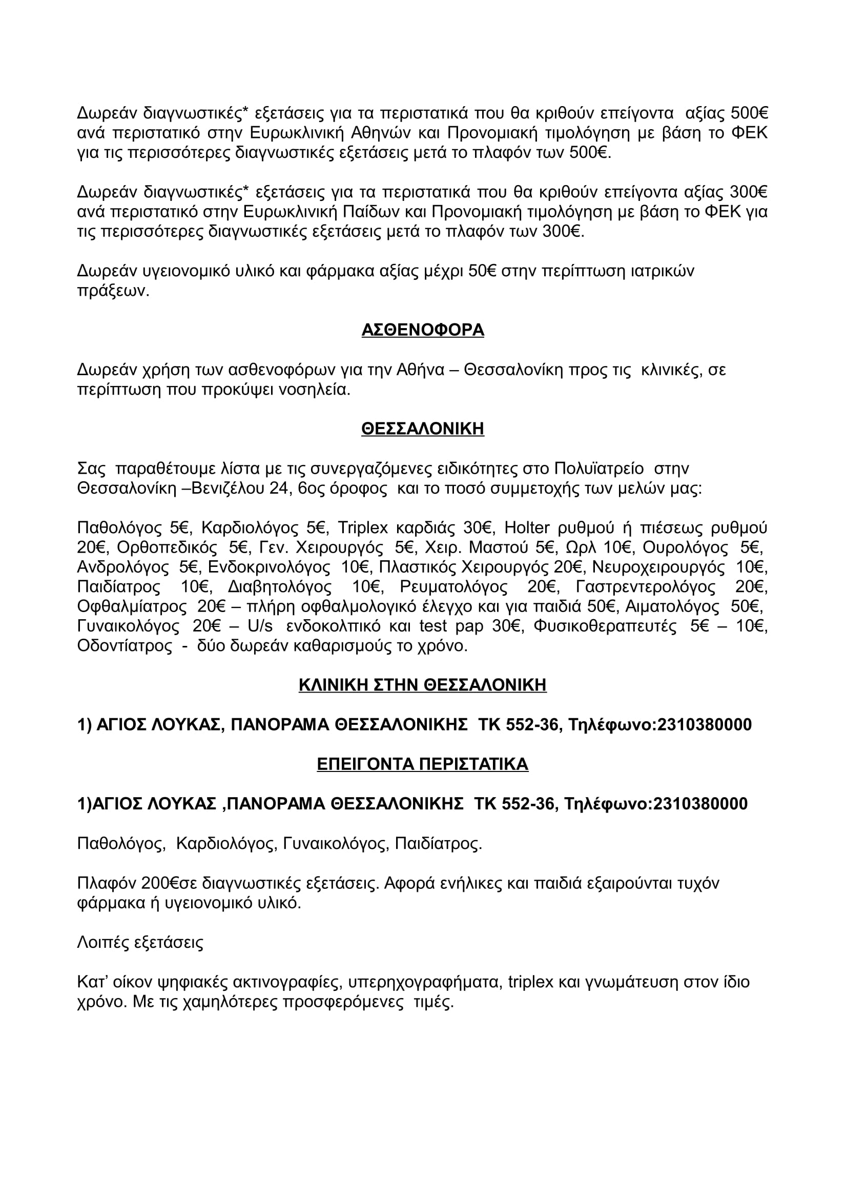 ΑΝΑΝΕΩΜΕΝΟ ΣΗΜΑΝΤΙΚΕΣ ΣΥΝΕΡΓΑΣΙΕΣ ΤΕΛΙΚΟ-5
