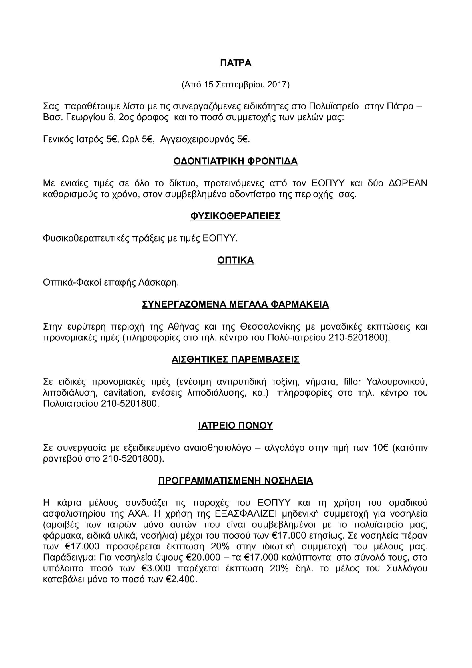 ΑΝΑΝΕΩΜΕΝΟ ΣΗΜΑΝΤΙΚΕΣ ΣΥΝΕΡΓΑΣΙΕΣ ΤΕΛΙΚΟ-6