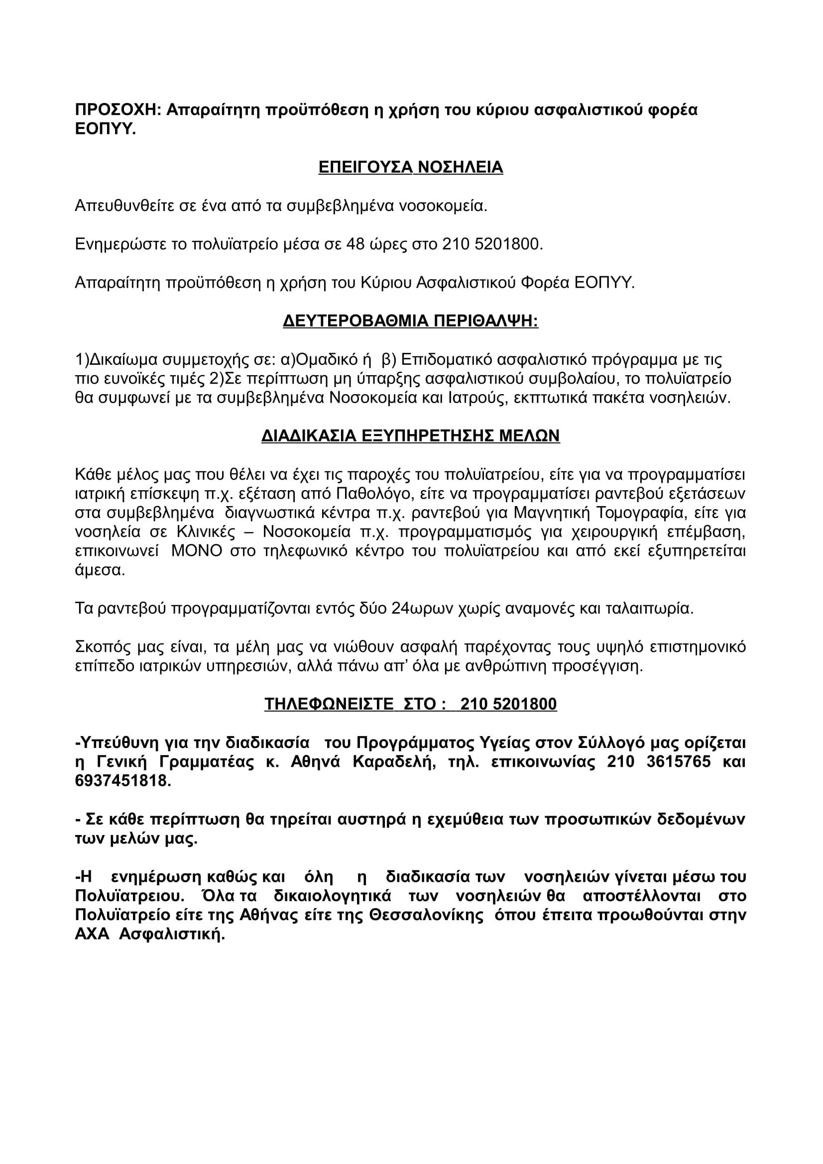 ΑΝΑΝΕΩΜΕΝΟ ΣΗΜΑΝΤΙΚΕΣ ΣΥΝΕΡΓΑΣΙΕΣ ΤΕΛΙΚΟ-7