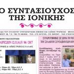 [77] syntaxioyxon EΓΧΡΩΜΕΣ-1τεστ
