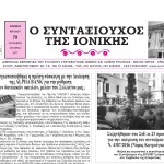 79-syntaxioyxon-1%cf%84%ce%b5%cf%83%cf%843