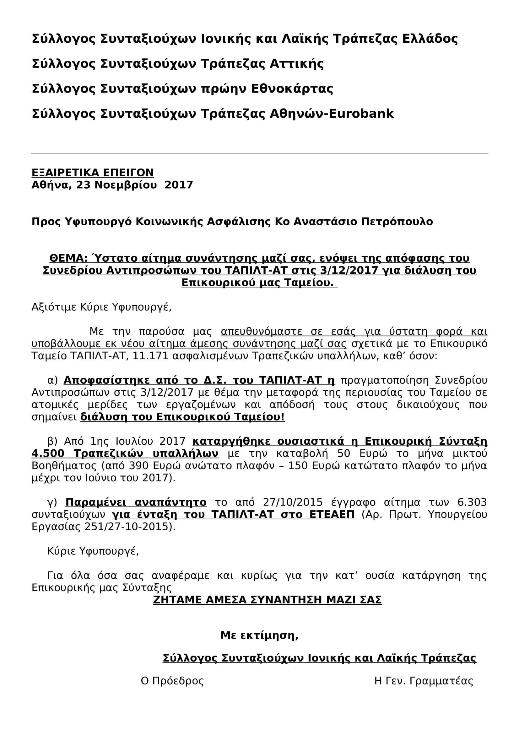 petropoulos-23-11-2017-1