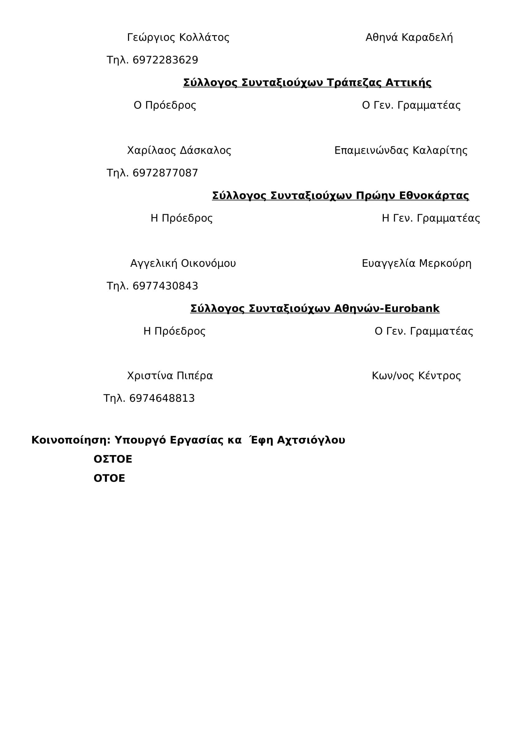 petropoulos-23-11-2017-2