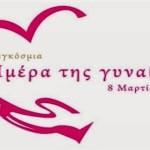 imera_gynaikas
