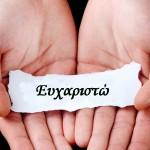 eyxaristw-ipop-gr_