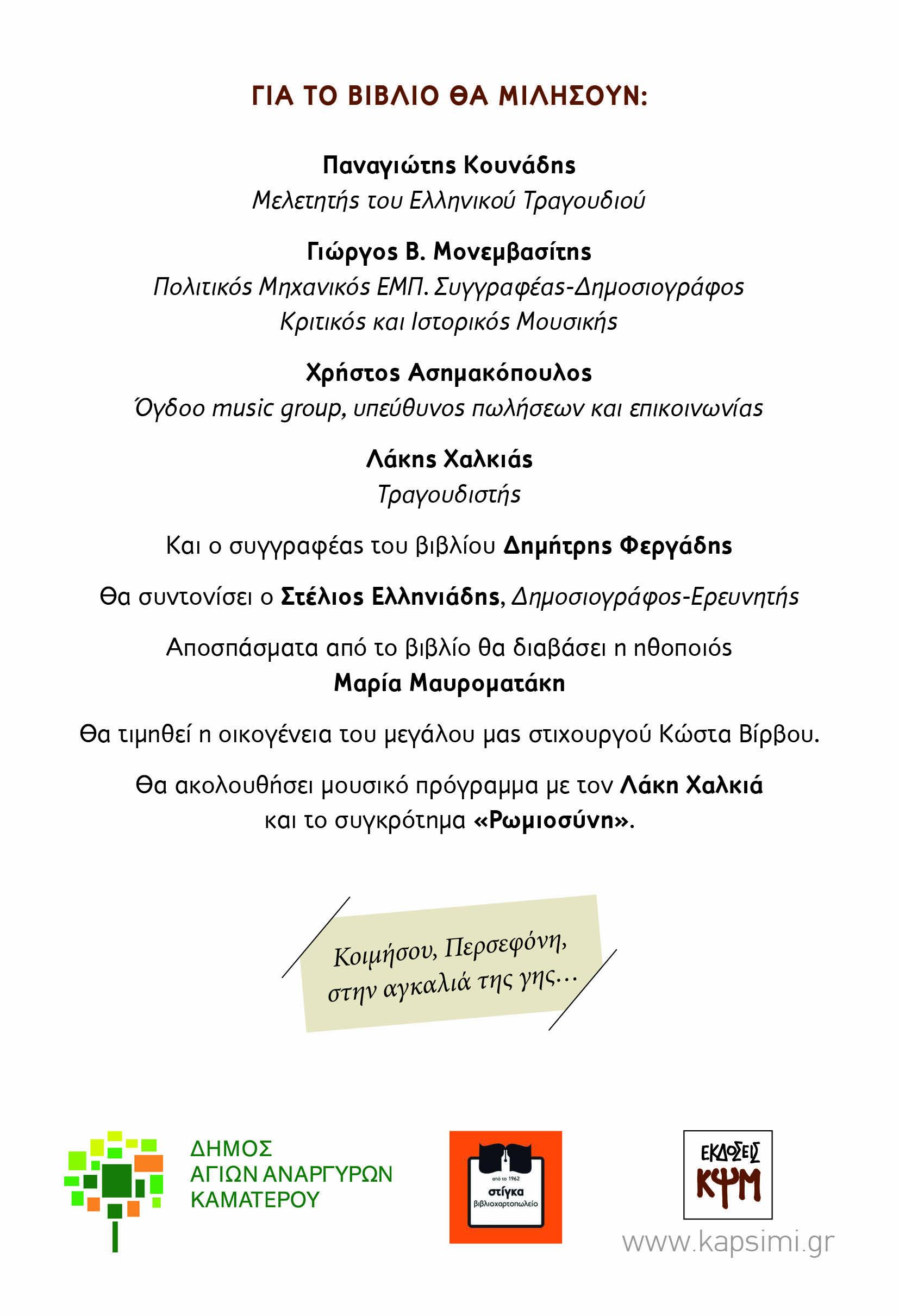 prosklhsh_columbia_anargyroi2