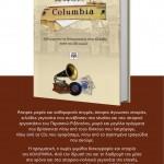 columbia_prosklhsh_ni-3-1