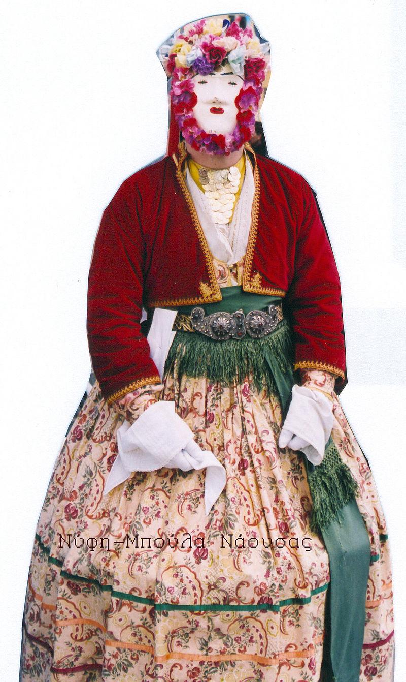 Νύφη Μπούλα, Νάουσα