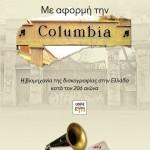 columbia_exofyllo_vivliou