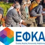 efka-syntaksiouxoi