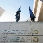 elegktiko_synedrio